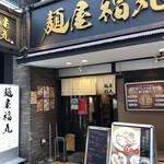 麺屋福丸 - 外観