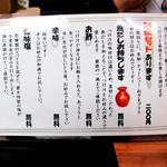 博多一幸舎 慶史 - 卓上には酢・コショウ・唐辛子ペースト・香味塩があります。その他にお店のオススメとしては、魚出汁のスープ割り・ご飯割り・雑炊セットなど。
