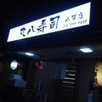 丸八寿司 - この看板が目印!!