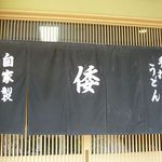 手打ちうどんの店倭 - 手打ちうどんの店 倭(神戸駅)