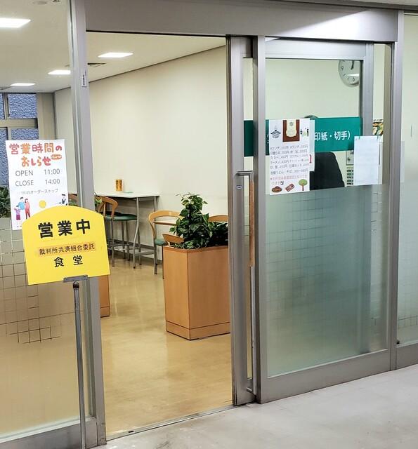 大阪家庭裁判所