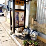 手延べ麺お食事処 銀四郎 - お店の入り口