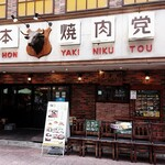新日本焼肉党 -