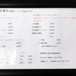 141594904 - 店先のメニュー表(2020.10-)