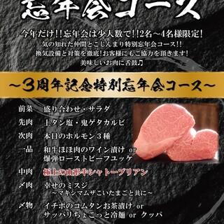 少人数忘年会コース!!