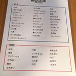 BISTRO INOCCHI - 野菜と雑穀テリーヌの50種 リスト