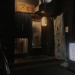 居酒屋 のろし - のろし