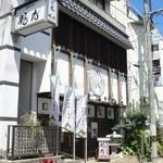 海鮮料理 鶴丸 - お店の外観