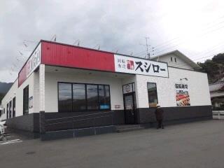 あきんどスシロー 宇和島店