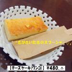 14166640 - チーズケーキ(ワンコ)♪