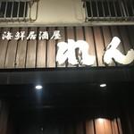 海鮮居酒屋 れん - 入口です。