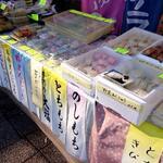 御菓子 昇月堂 - 料理写真: