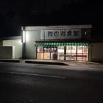 舘の丸食堂 - 街道沿い