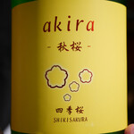 寿司の磯松 - 2020/11/27  日本酒飲み放題。栃木県宇都宮市にある、四季桜