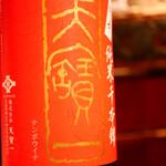 寿司の磯松 - 2020/11/27  広島の酒、天寶一