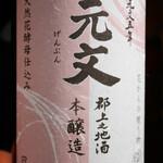 寿司の磯松 - 2020/11/27  元文