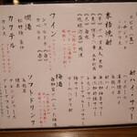 寿司の磯松 - 2020/11/27  ドリンクメニュー