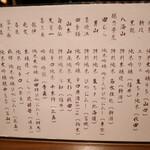 寿司の磯松 - 2020/11/27  日本酒メニュー