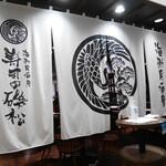 寿司の磯松 - 2020/11/27  ドアは無く、オープンなお店。暖簾