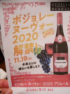 寿司の磯松 - 2020/11/27  これも飲み放題。。