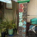 みどりや - 甲斐路のみやげに、名物「笹子餅」。JR特急で「かいじ」というのがあるが、甲斐路を意味することは長らく知らずにいました