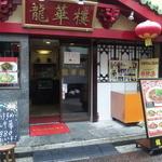 Ryuukarou - 市場通りにあります。