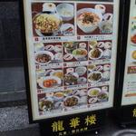 Ryuukarou - 定食メニュー。平日ランチのほうが断然お徳。