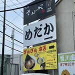 元祖敏々亭 びんびん -