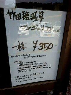 竹田の中華そば こっとん - こんなものも
