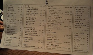 食幹 ソラマチ - ドリンクメニュー