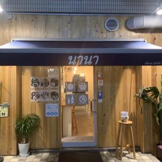 高崎駅から徒歩2分!駅前で楽しむ本格タイ料理のお店