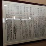 一茶庵 - うーむ細かい 202011