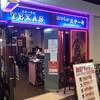 テキサス 新宿野村ビル店