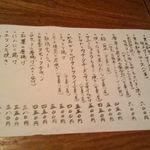 京都山科 焼鳥 かなざわ -