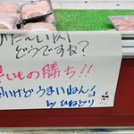 みずほファーム - 料理写真:赤どり