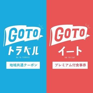 【GoToキャンペーン】利用でお得に美味しく!
