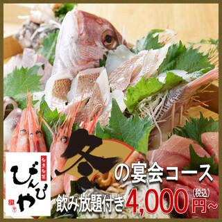 <冬の宴会コース>4,000円(税込)~