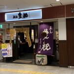 蔵元 豊祝 - 近鉄奈良駅の構内にあります立ち飲み屋さんです♡ 座り飲みもできるのかな??
