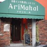 アリマハール  -