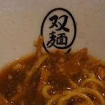 双麺 - ロゴマーク