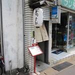 14183007 - 【蕎家】の入口