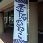 道の駅 雫石あねっこ こびるコーナー -