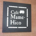 カフェ マメヒコ - お店の看板です。