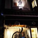 Asakusa Ramen Yoroiya -