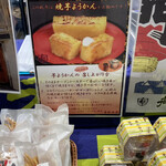舟和 - 芋ようかんの食べ方の説明です。