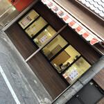 佐溝屋 - お店の外観です