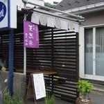 霧原 - 逗子駅からバスで20分。雨が降ると休業です。