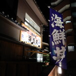 Kaisenyakaishimmaru - ごちそうさまでした