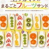 CHEZ MADU by BUTTER & DEL'IMMO - 料理写真:生プルマンのまるごとフルーツサンド