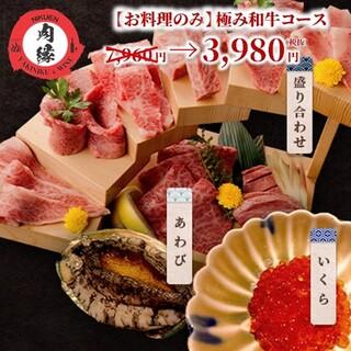 【極み和牛コース15品】7,960円⇒3,980円